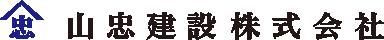 山忠建設株式会社